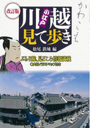 【アウトレットブック】小江戸川越見て歩き 改訂版