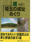 【アウトレットブック】続・埼玉の城址めぐり