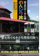 【アウトレットブック】埼玉のローカル線のんびり旅
