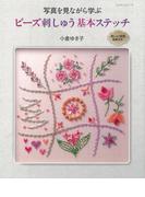 【アウトレットブック】ビーズ刺しゅう基本ステッチ-写真を見ながら学ぶ (レッスンシリーズ)