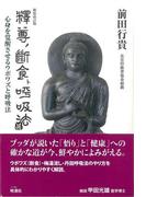 【アウトレットブック】釈尊の断食と呼吸法 新装改訂版