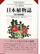 【アウトレットブック】シーボルト日本植物誌 本文覚書篇