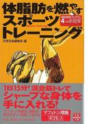 【アウトレットブック】体脂肪を燃やすスポーツトレーニング-宝島SUGOI文庫 (宝島SUGOI文庫)(宝島SUGOI文庫)
