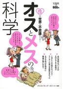 【アウトレットブック】オスとメスの科学