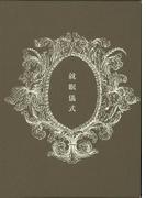 【アウトレットブック】就眠儀式 須永朝彦吸血鬼小説集