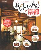 【アウトレットブック】おいしいもん京都 (Gakken Mook)