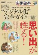 【アウトレットブック】図解!写真・ビデオ・テープ・レコードデジタル化完全ガイド (Gakken Mook)