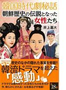 【アウトレットブック】韓国時代劇秘話 朝鮮歴史の伝説となった女性たち