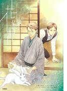 【アウトレットブック】花緑青-今市子ポストカードブック