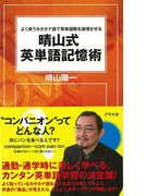【アウトレットブック】晴山式英単語記憶術
