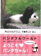 【アウトレットブック】パンダフルワールド