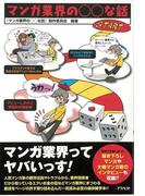 【アウトレットブック】マンガ業界の○○な話