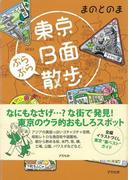 【アウトレットブック】東京B面ぶらぶら散歩