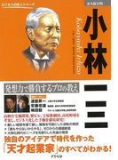 【アウトレットブック】小林一三 発想力で勝負するプロの教え (ビジネスの巨人シリーズ)