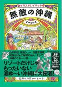 【アウトレットブック】無敵の沖縄 (イラストレイテッド)