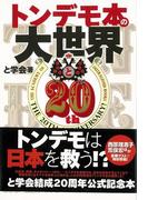 【アウトレットブック】トンデモ本の大世界