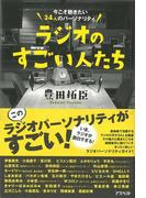 【アウトレットブック】ラジオのすごい人たち