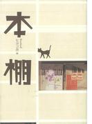 【アウトレットブック】本棚