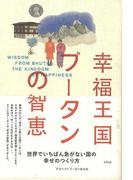【アウトレットブック】幸福王国ブータンの智恵