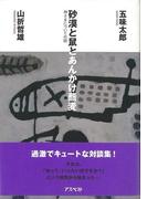 【アウトレットブック】砂漠と鼠とあんかけ蕎麦