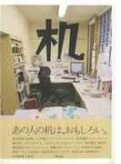 【アウトレットブック】机