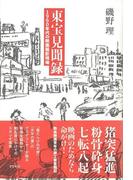 【アウトレットブック】東宝見聞録 1960年代の映画撮影現場