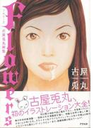【アウトレットブック】flowers 古屋兎丸画集