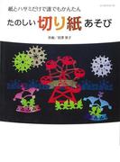 【アウトレットブック】たのしい切り紙あそび (レッスンシリーズ)