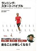 【アウトレットブック】ランニング・スタート・バイブル