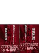 【アウトレットブック】神州魔法陣 上下-都筑道夫時代小説コレクション1・2 (都筑道夫時代小説コレクション)