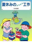 【アウトレットブック】夏休みのかんたん工作