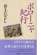 【アウトレットブック】ボローニャ紀行