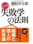 【アウトレットブック】失敗学の法則 決定版