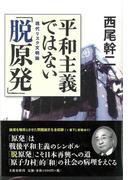 【アウトレットブック】平和主義ではない脱原発