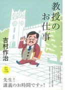 【アウトレットブック】教授のお仕事