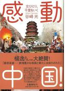 【アウトレットブック】感動中国!