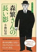 【アウトレットブック】森繁さんの長い影