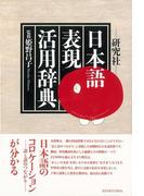 【アウトレットブック】日本語表現活用辞典