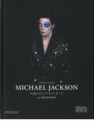 【アウトレットブック】MICHAEL JACKSON 不滅のキング・オブ・ポップ