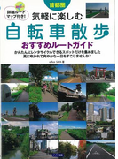 【アウトレットブック】首都圏気軽に楽しむ自転車散歩おすすめルートガイド