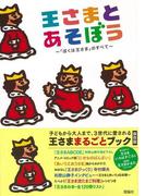 【アウトレットブック】王さまとあそぼう