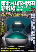 【アウトレットブック】東北・山形・秋田新幹線パーフェクトガイド