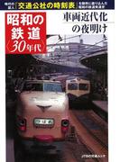 【アウトレットブック】昭和の鉄道 30年代 車両近代化の夜明け (JTBの交通ムック)(JTBの交通ムック)