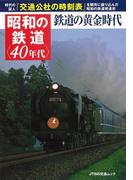 【アウトレットブック】昭和の鉄道 40年代 鉄道の黄金時代 (JTBの交通ムック)(JTBの交通ムック)