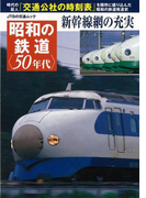 【アウトレットブック】昭和の鉄道 50年代 新幹線網の充実 (JTBの交通ムック)(JTBの交通ムック)