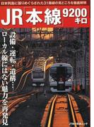 【アウトレットブック】JR本線9200キロ