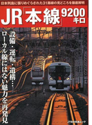 【アウトレットブック】JR本線9200キロ (JTBの交通ムック)(JTBの交通ムック)