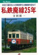 【アウトレットブック】私鉄廃線25年 (JTBキャンブックス)(JTBキャンブックス)