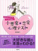 【アウトレットブック】小悪魔★恋愛心理テスト