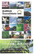 【アウトレットブック】HAWAII Travel hints 100